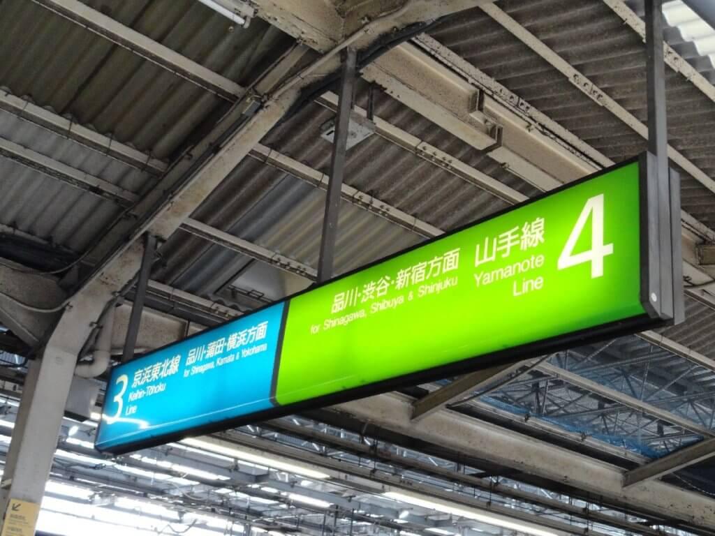Zug fahren in Japan Yamanote Line