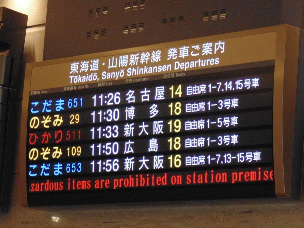 Anzeigentafel - Zug fahren in Japan